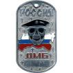 Жетон 10-2 Россия ДМБ голубой берет металл
