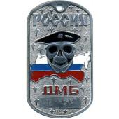 Жетон 10-4 Россия ДМБ красный берет металл