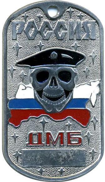 Жетон 10-2 Россия ДМБ голубой берет металл 2e8299201ba3a