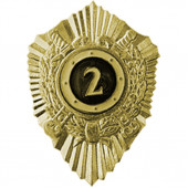 Нагрудный знак Классность р/с МВД 2 металл