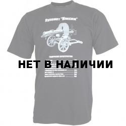Футболка сувенирная Пулемет Максим черная
