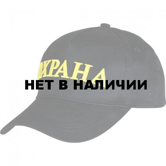 Бейсболка Охрана черная объемная вышивка