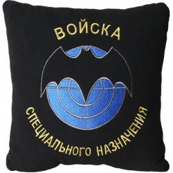 Подушка сувенирная Войска специального назначения вышитая