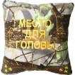 Подушка сувенирная МЕСТО ДЛЯ ГОЛОВЫ вышитая