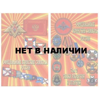 8a4daf9d4149 Книга Военные символы т.1,2 недорого - 2 500 р.   Магазин форменной ...