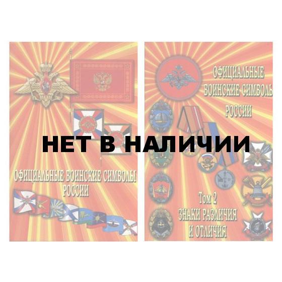 Книга Военные символы т.1,2