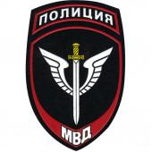 Нашивка на рукав Полиция Спецподразделения МВД России вышивка люрекс