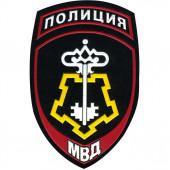 Нашивка на рукав Полиция Вневедомственная охрана МВД России вышивка люрекс