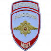 Нашивка на рукав Полиция Россия МВД на рубашку тканая