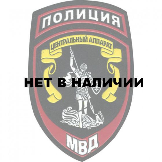Нашивка на рукав Полиция Центральный аппарат МВД России пластик