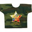 Рубашка-сувенир Служу Отечеству герб вышивка