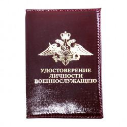 Обложка Удостоверение личности военнослужащего кожа