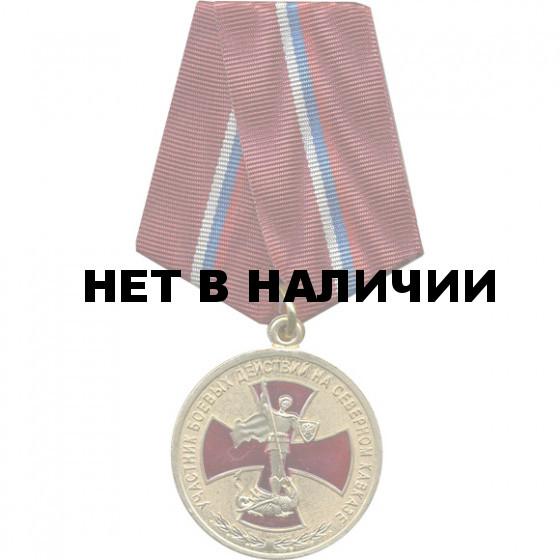 Медаль Участник боевых действий на Северном Кавказе металл