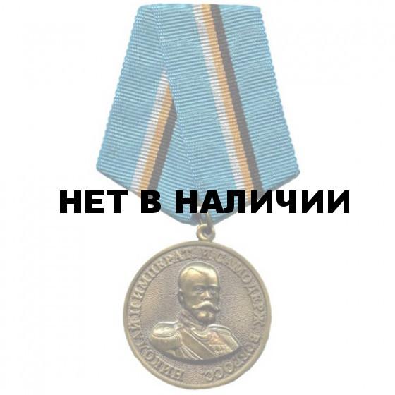 Медаль 400 лет Дому Романовых Николай II металл