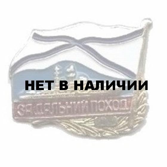Нагрудный знак За дальний поход корабль холодная эмаль металл