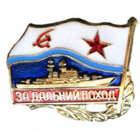 Нагрудный знак За дальний поход корабль Флаг ВМФ СССР металл