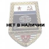 Нагрудный знак За дальний поход (советский) подводная лодка мета