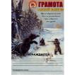 Грамота Любитель русской охоты зима
