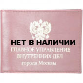 Обложка ГУВД г.Москвы кожа