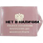 Обложка ГУВД Московской области кожа