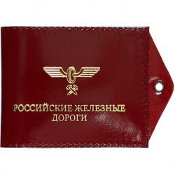 Обложка Российские железные дороги кожа