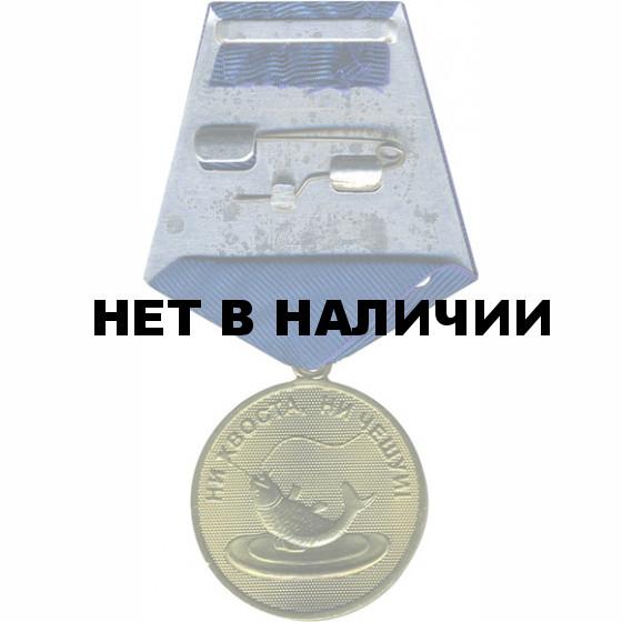 Медаль Удачная поклевка Таймень металл