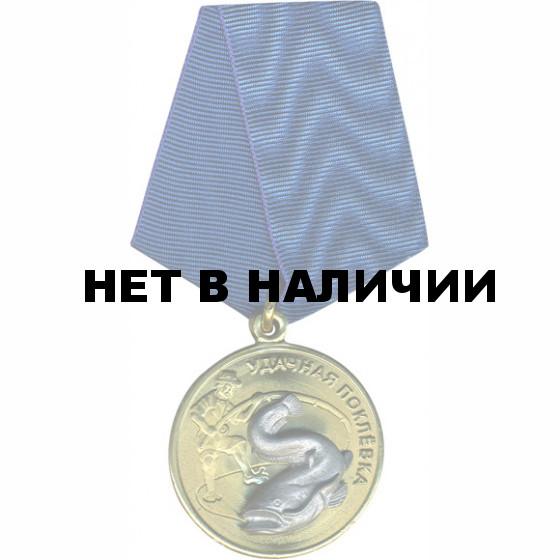 Медаль Удачная поклевка Сом металл