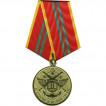 Медаль МЧС России За отличие в военной службе 1 степени металл