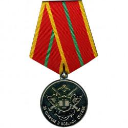 Медаль За Отличие в Военной Службе 1 степени (до 2009 г.) металл