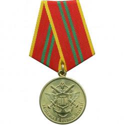 Медаль За Отличие в Военной Службе 2 степени (до 2009 г.) металл