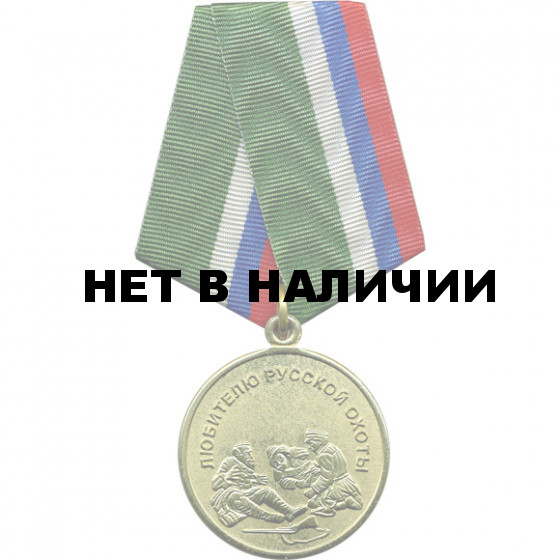 Медаль Любителю русской охоты металл