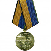 Медаль Генерал армии Маргелов металл