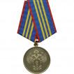 Медаль За отличие в службе в органах наркоконтроля II степени ме
