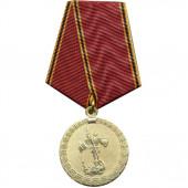 Медаль МВД За заслуги в деятельности специальных подразделений