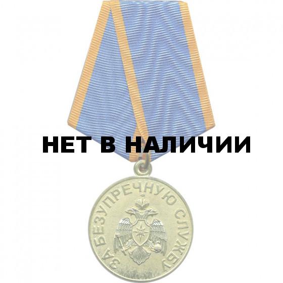 Медаль За безупречную службу МЧС России металл