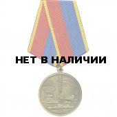 Медаль За разработку,внедрение и эксплуатацию систем вооружения