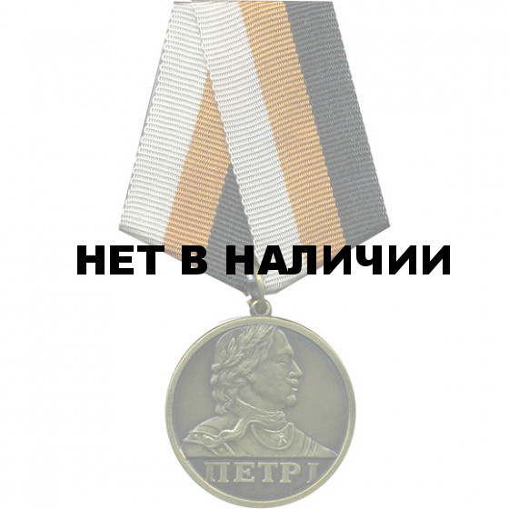 Медаль Петр I За Отличие металл