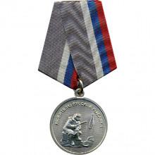 Медаль Любителю русской рыбалки зима металл