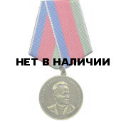 Медаль Михаил Александрович Шолохов металл