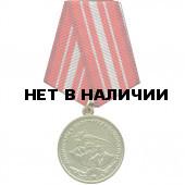 Медаль Комиссары политруки замполиты металл