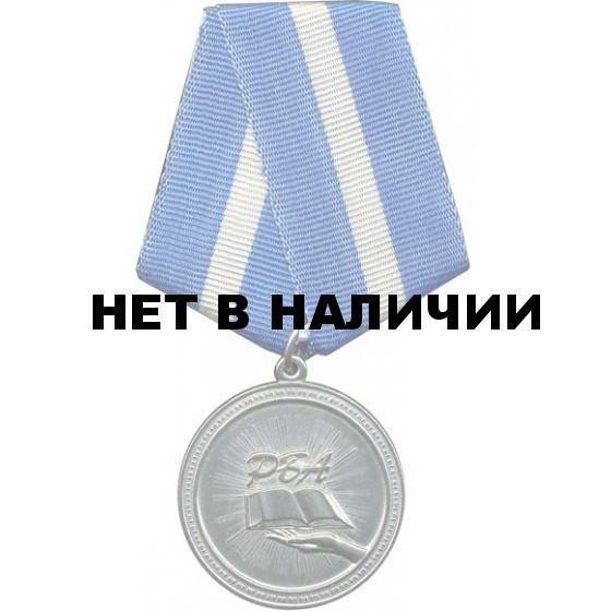 Медаль За вклад в развитие библиотек металл