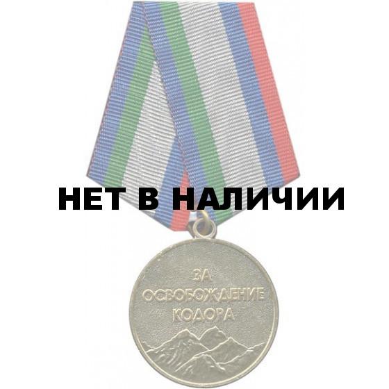 Медаль За освобождение Кодора металл