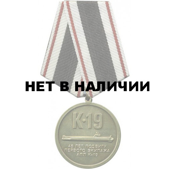 Медаль 45 лет подвигу экипажа АПЛ К-19 металл
