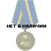 Медаль За научный вклад в образование России металл