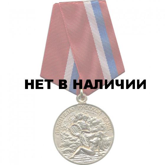 Медаль Любителю русской бани женщинам металл