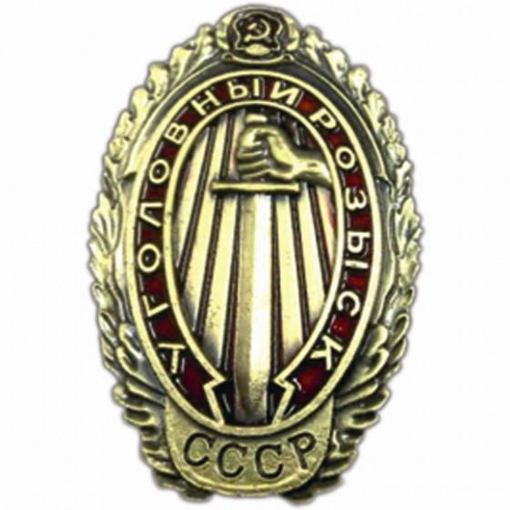 Магнит Уголовный розык СССР металл