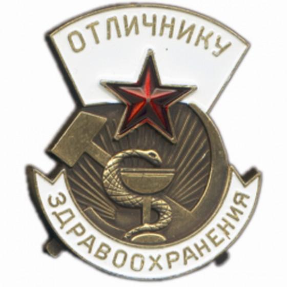Магнит Отличник здравоохранения СССР металл