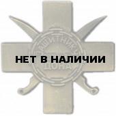 Магнит Защитнику Дона металл
