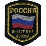 Нашивка на рукав Россия Внутренние Войска