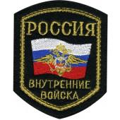 Нашивка на рукав Россия Внутренние войска с гербом РФ